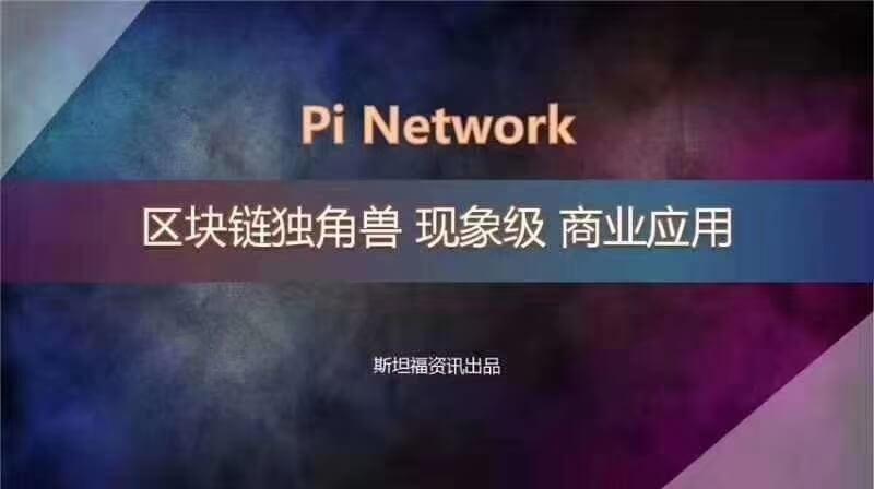 Pi Network(Pi币)区块链中的独角兽