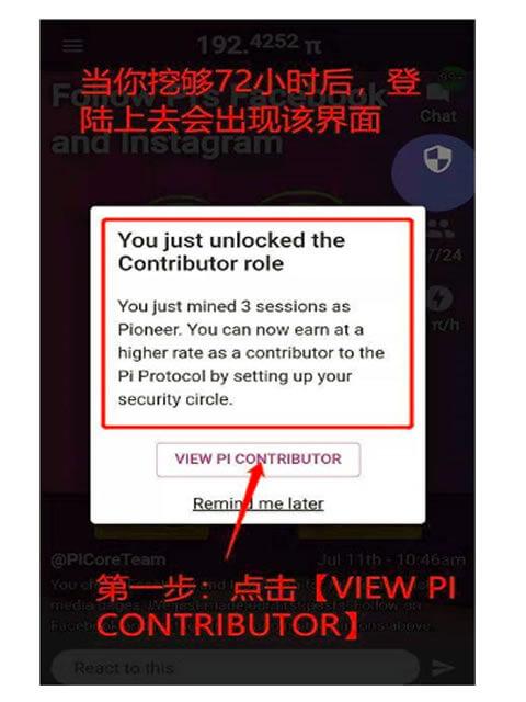 Pi币(派币、Pi Network)安全圈加入详细流程