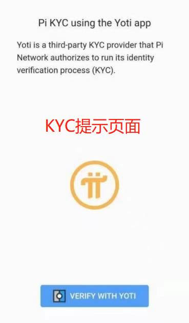 Pi Network(Pi币、派币)最新官方公告和KYC验证第三方公布!